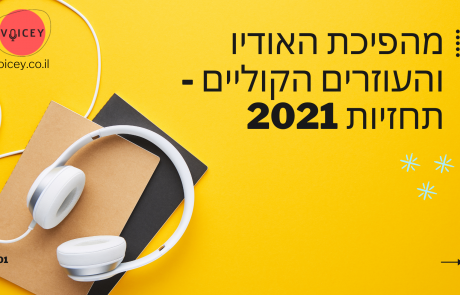 מהפיכת הקול -תחזיות 2021