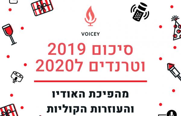 סיכום 2019 בעולם העוזרות הקוליות וטרנדים ל-2020