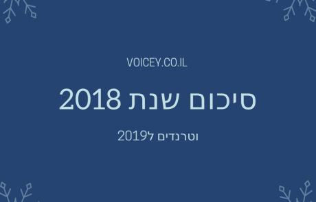 סיכום שנת 2018 וטרנדים ל 2019 בעולם העוזרות הקוליות