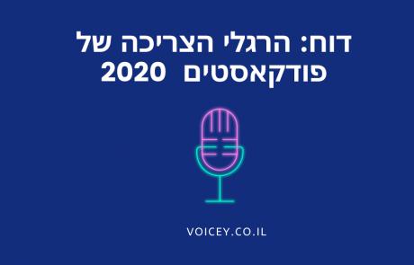 הרגלי הצריכה של פודקאסטים לשנת 2020