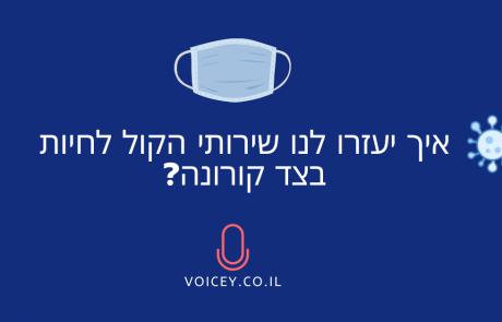 שימוש בטכנולוגיה קולית בעולם ללא מגע