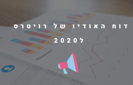דוח האודיו של רויטרס לשנת 2020