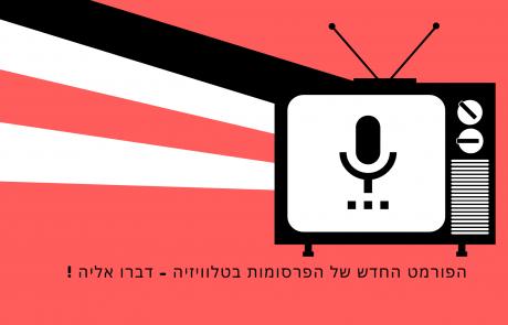 תכירו את הפורמט החדש של פרסומות הטלוויזיה – הקול שלכם